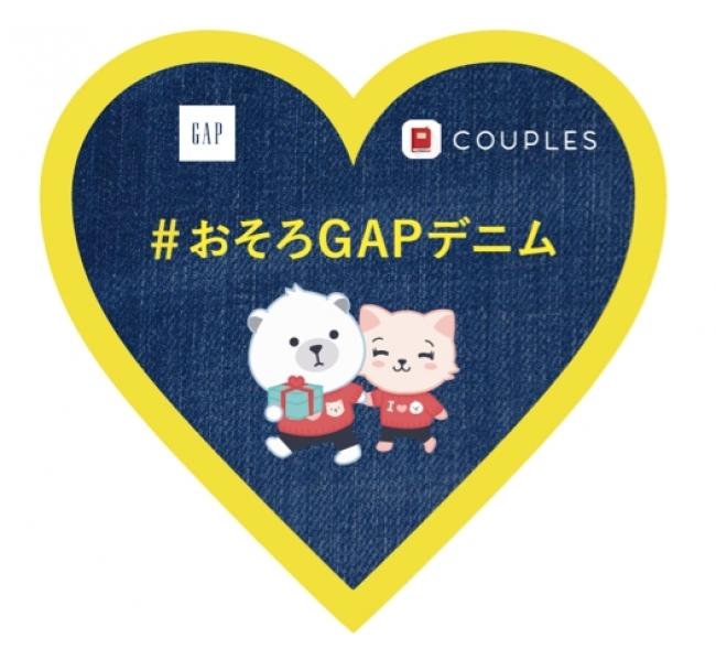 カップル専用アプリ「Couples」とGAPがO2Oキャンペーンを開催