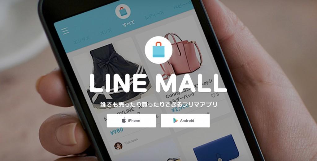 LINE MALLアプリ終了へ