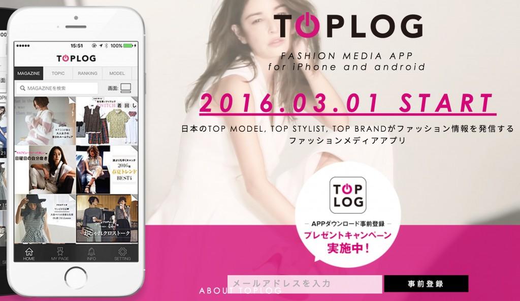 ファッションメディアアプリ「TOPLOG」が3月1日スタート