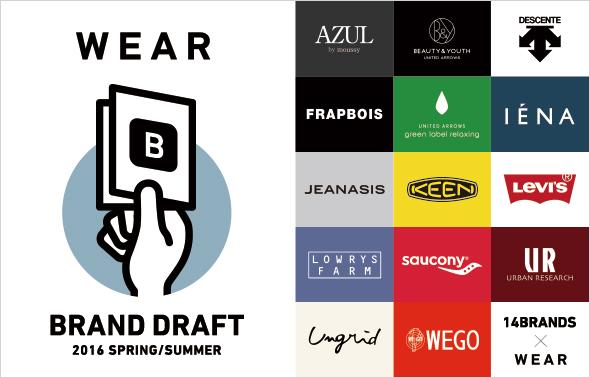 WEAR、人気14ブランドが「一般ユーザー」とスポンサーシップ契約を結ぶ企画を発表