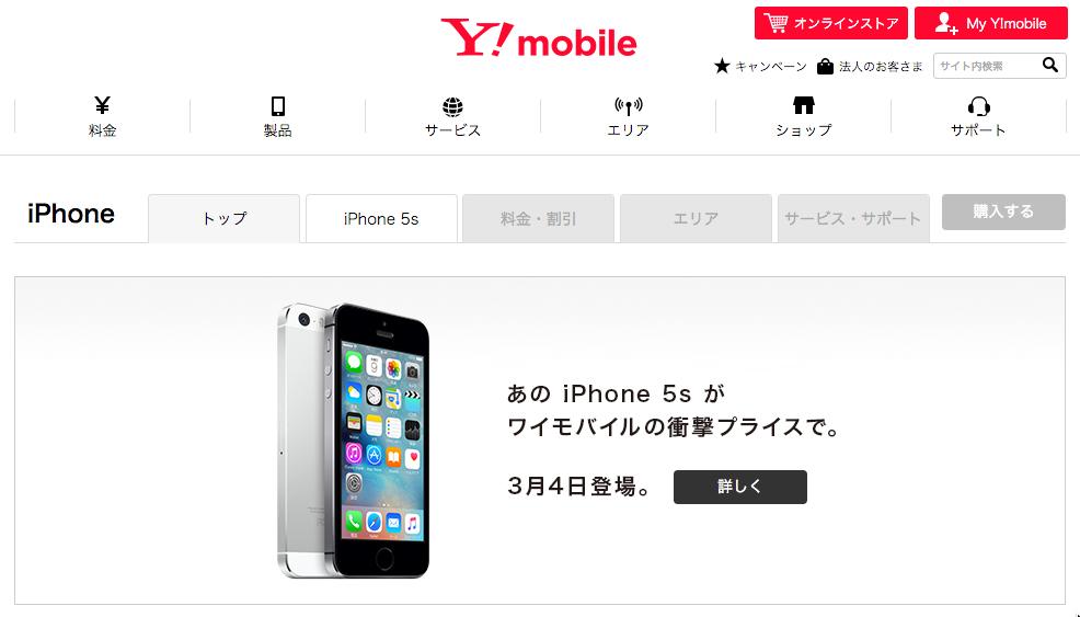 ワイモバイル、iPhone5sを月額3,980円から販売開始