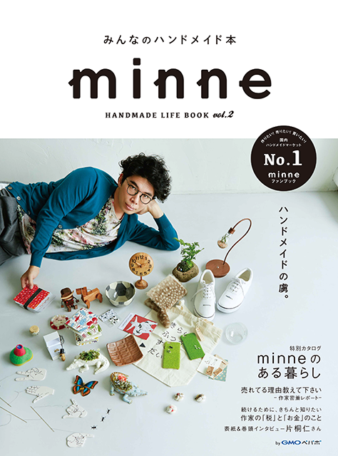 minne、ムック本第2弾「minne HANDMADE LIFE BOOK Vol.2」を発売