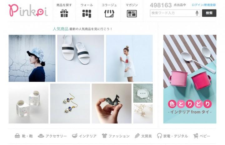 iichi、台湾のデザイナーズマーケット「Pinkoi」と資本業務提携
