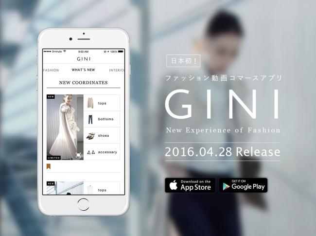 ファッション動画ECアプリ「GINI」、4月28日リリース