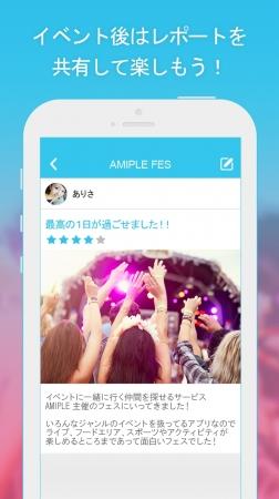 エキサイト、イベント仲間を探せるサービス「AMIPLE」をリリース