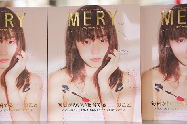 ファッション誌「MERY」Amazonで1位を獲得、次号の発売決定