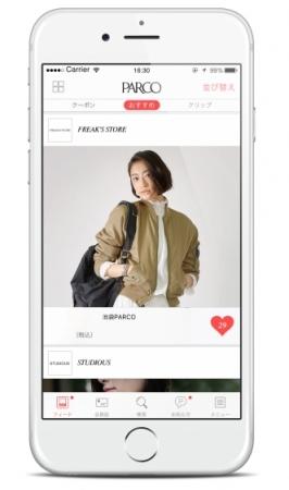 パルコ、「POCKET PARCO」アプリをリニューアル