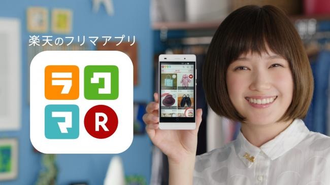 フリマアプリ「ラクマ」、本田翼を起用したTVCMを開始