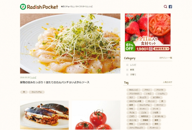 らでぃっしゅぼーや、「食」のキュレーションメディア「Radish Pocket」を開始