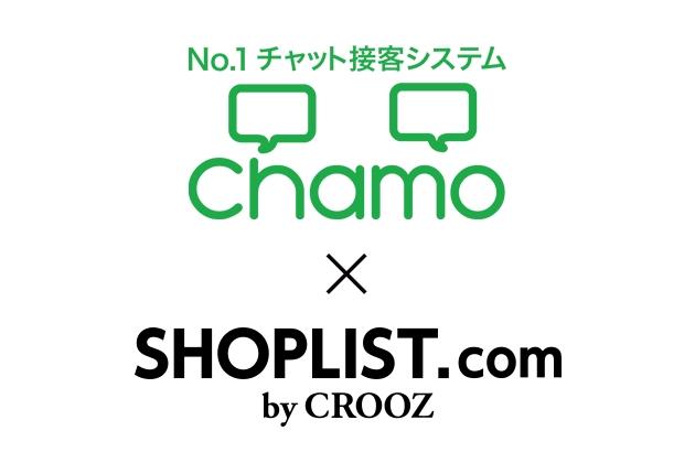 SHOPLIST.com by CROOZ、チャット接客システム「Chamo」を試験導入開始