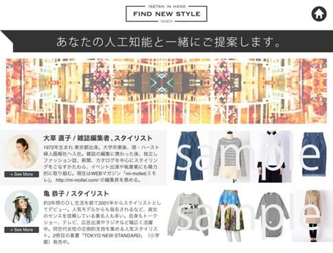 伊勢丹新宿、人気スタイリストの人工知能を活用した店頭接客をスタート
