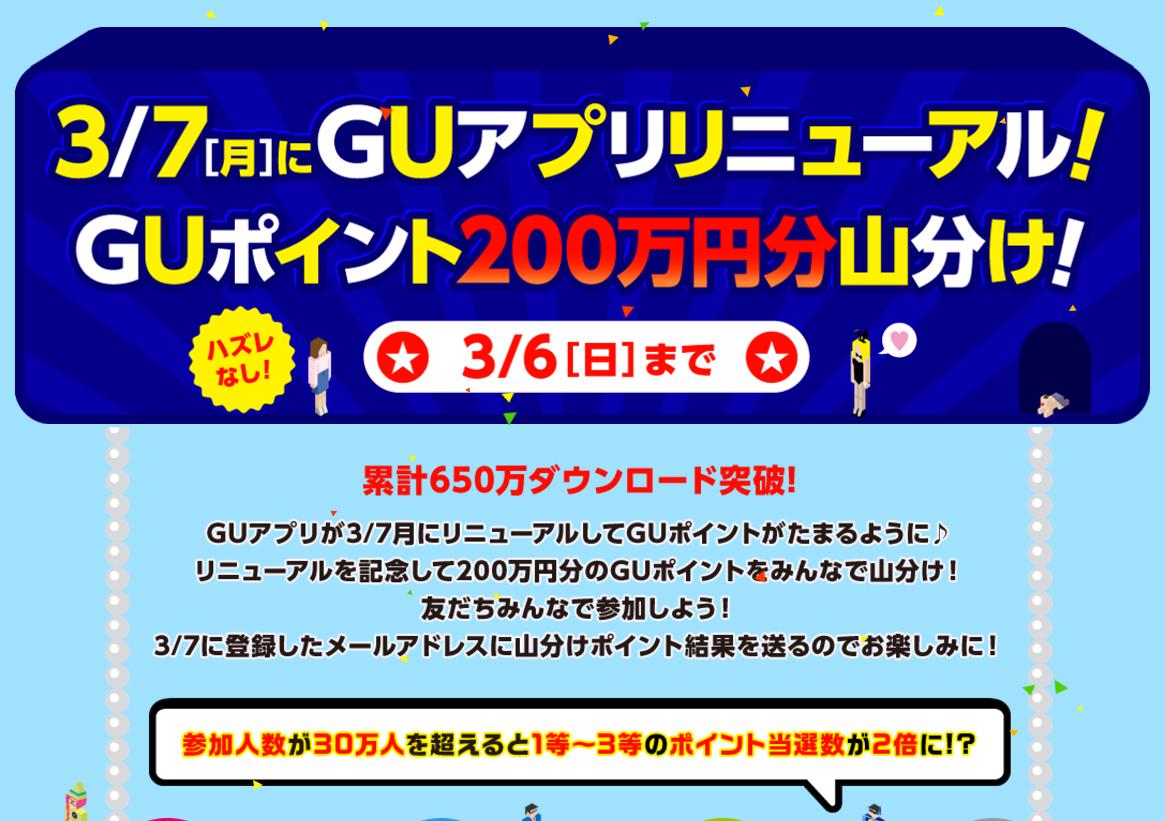 GUのアプリが3月7日に大幅アップデート