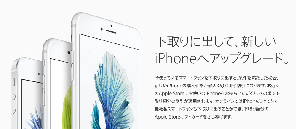 Apple、iPhone下取りキャンペーンを実施