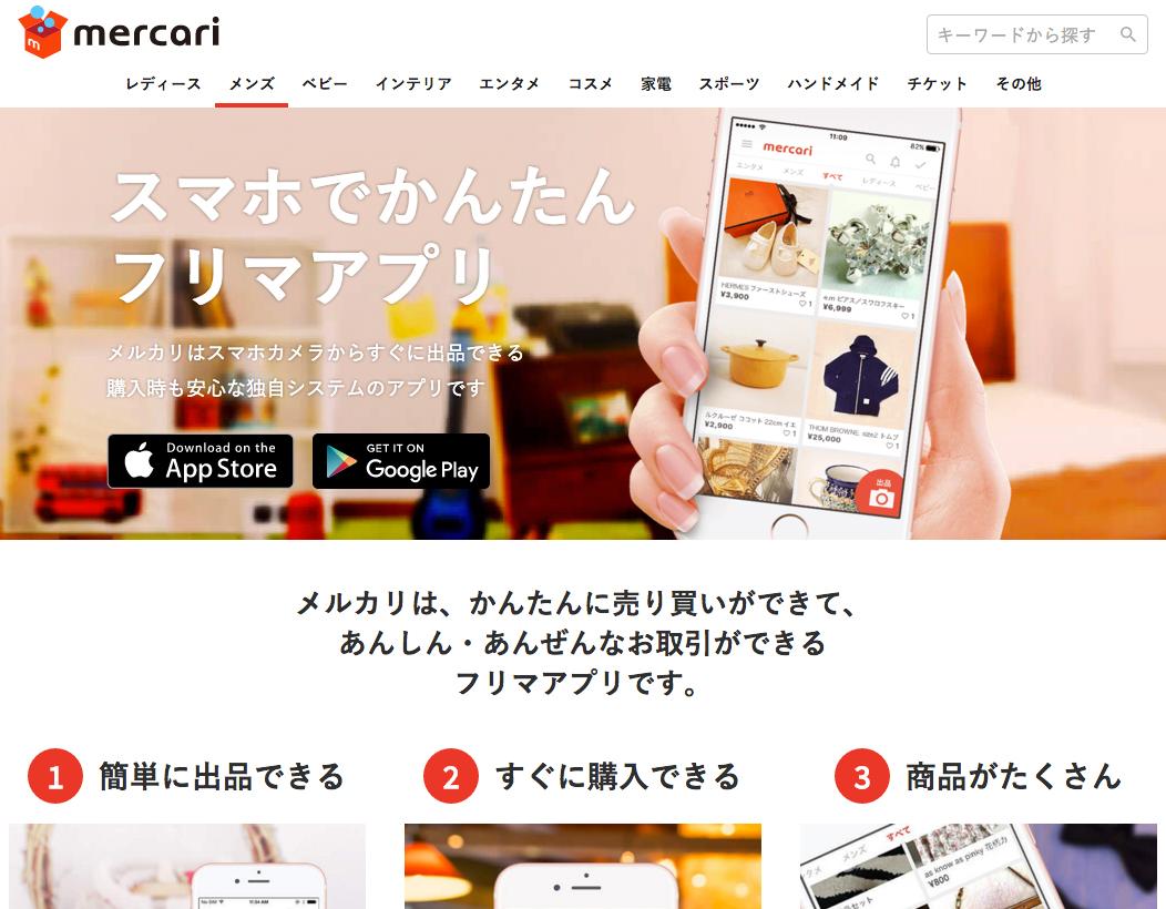 フリマアプリ「メルカリ」が約84億円の資金調達を実施