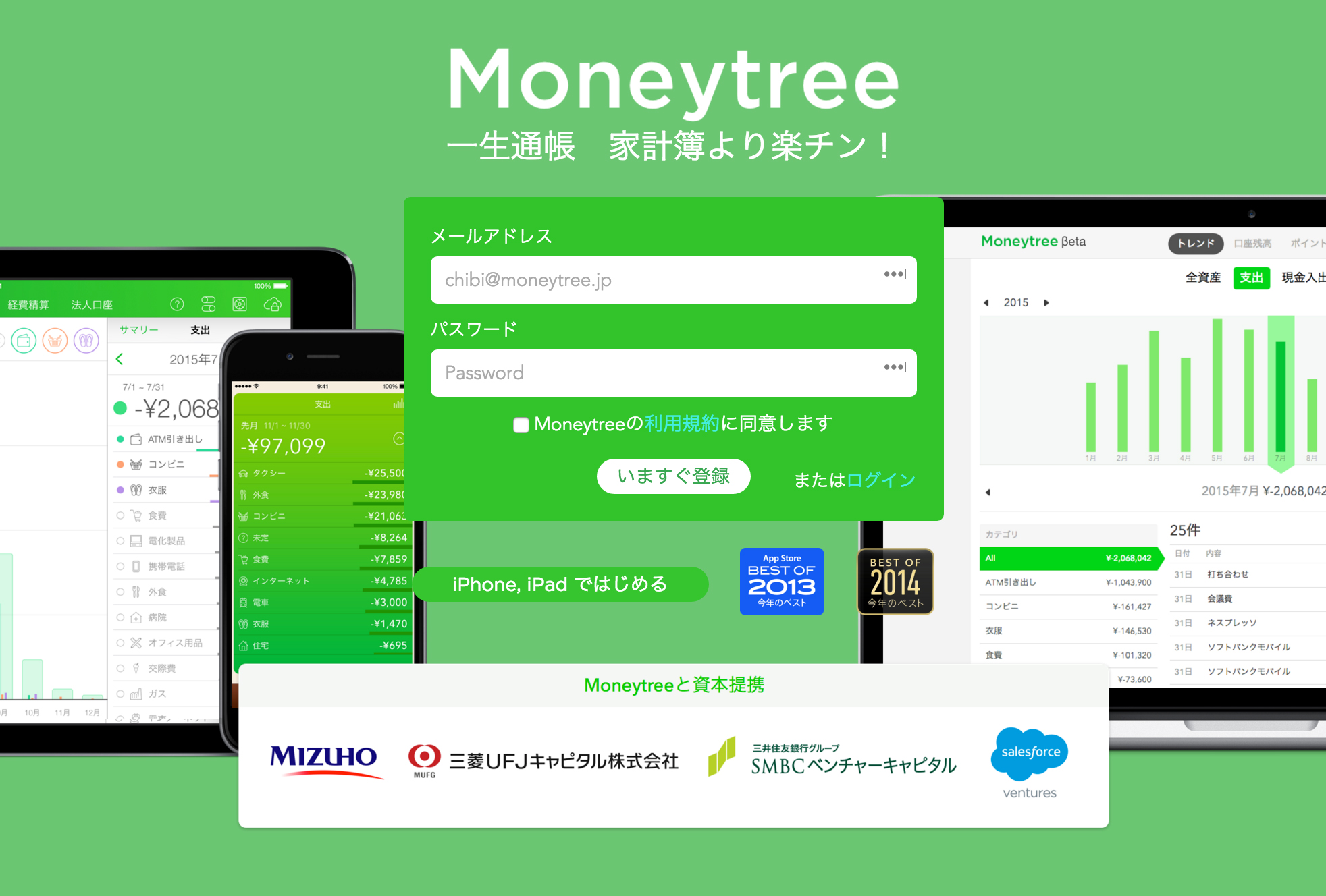 MoneytreeのAndroid版が正式リリース