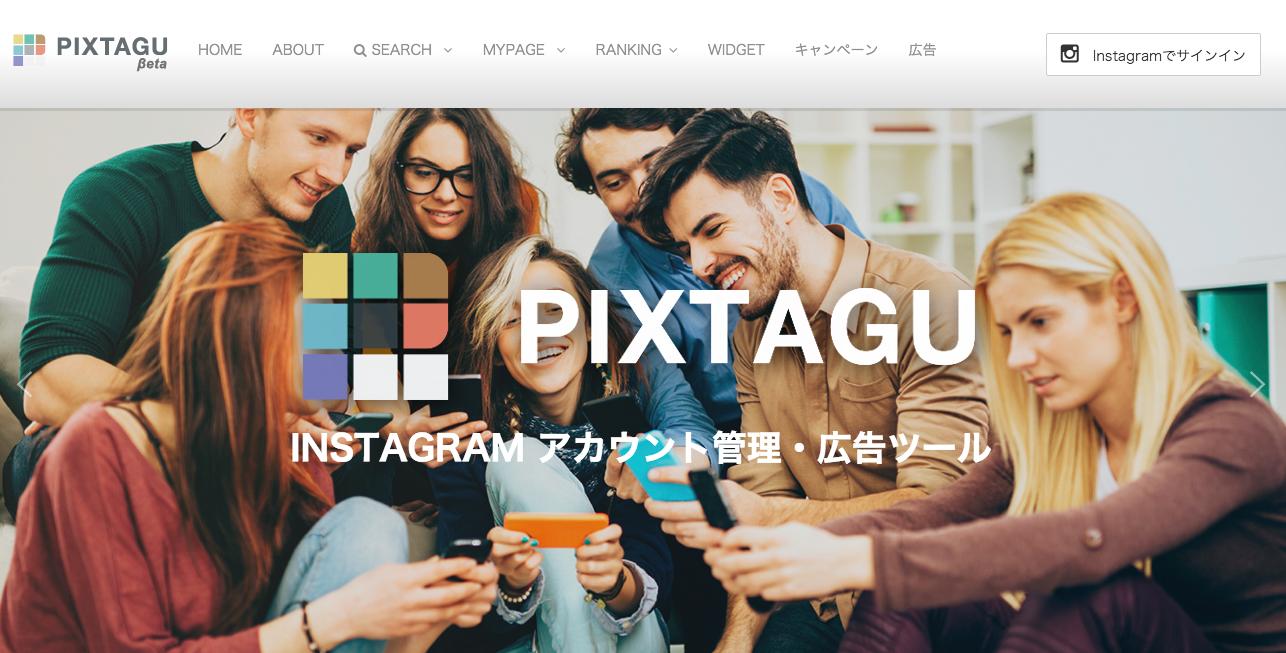 Instagramアカウント管理・分析の無料ツール「PIXTAGU」