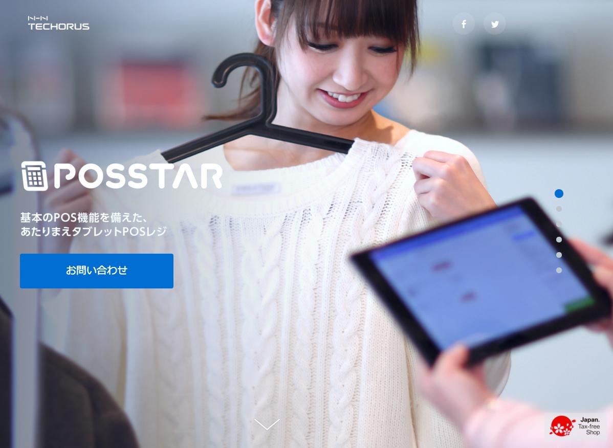店舗向けタブレットPOSサービス「POSSTAR」が受注開始