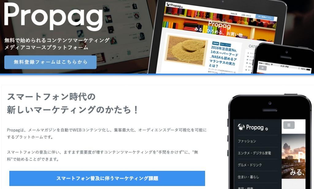 ランサーズ、EC事業者向けに「メルマガ」から「オウンドメディア」を作れる「Propag」を開始