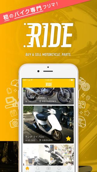 Fablic、バイクフリマアプリ「RIDE」をリリース