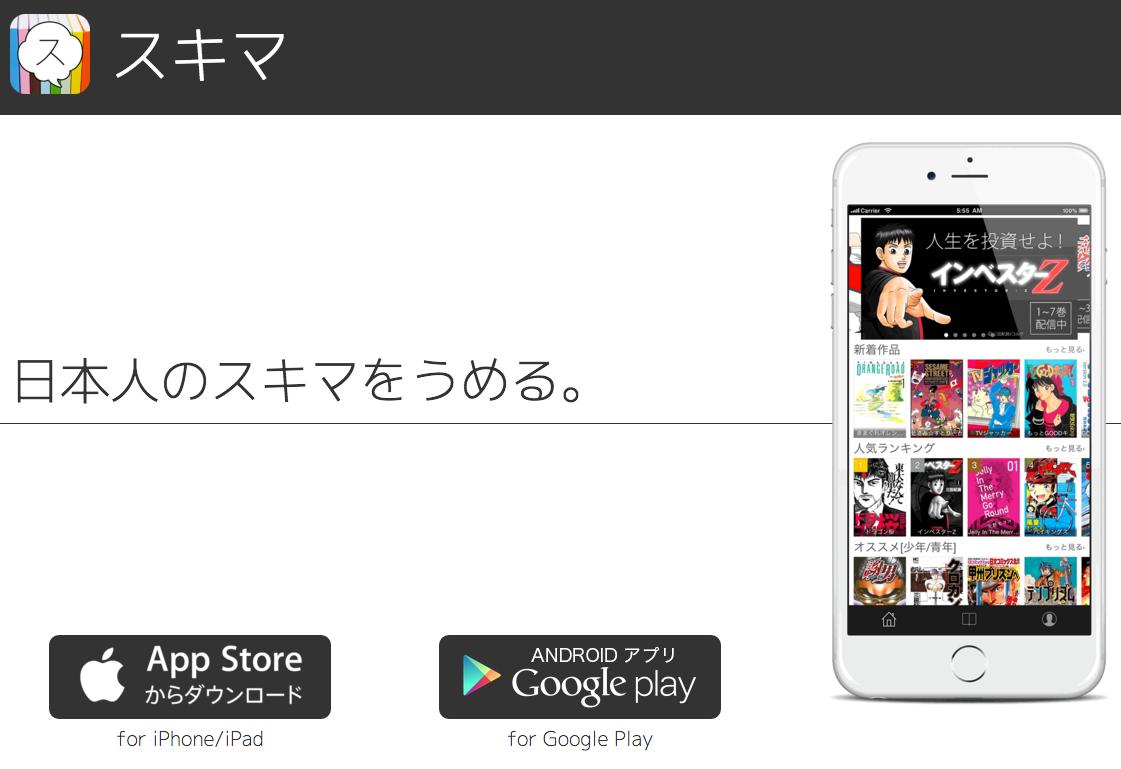 アプリ スキマ