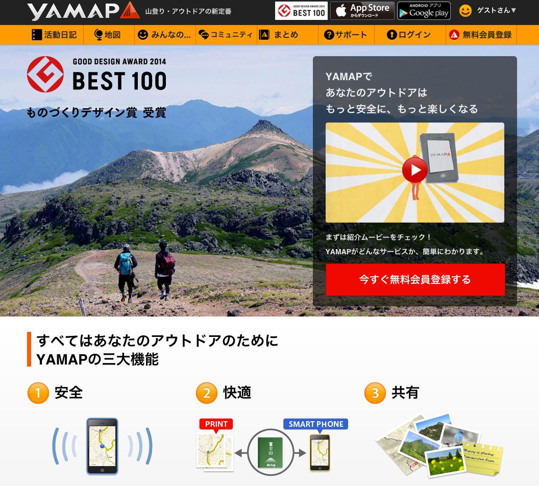 山登り・アウトドアアプリ「YAMAP」運営のセフリが1.7億円の資金調達