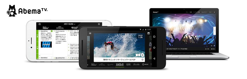 サイバーエージェント、テレビ朝日と共同でインターネットテレビ局「AbemaTV」を開局