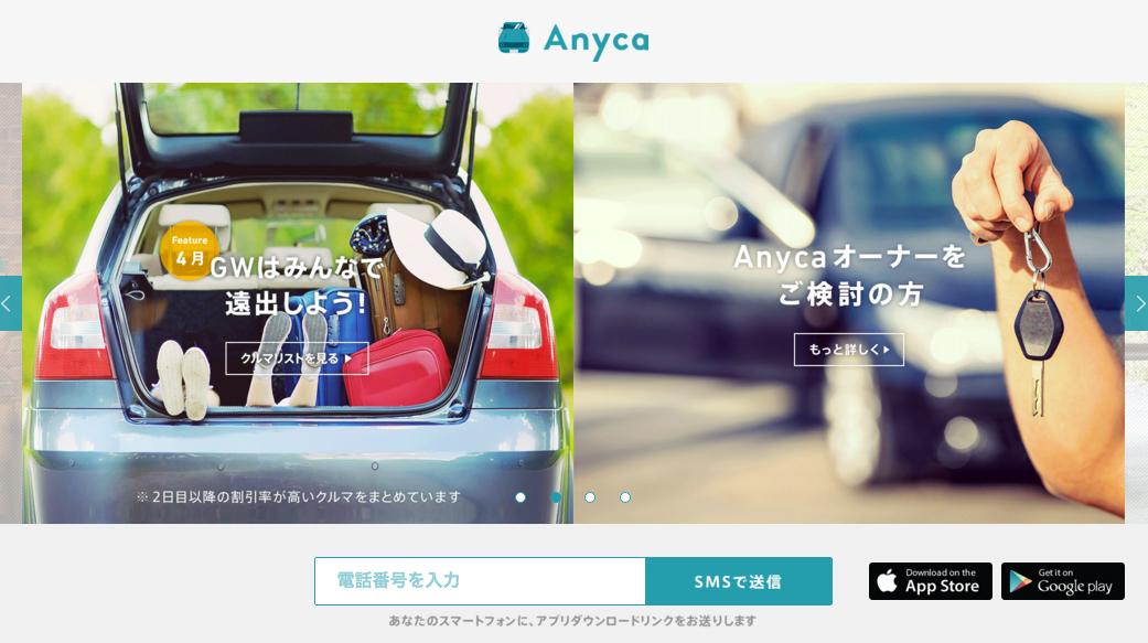 個人間(CtoC)カーシェアサービス「Anyca」