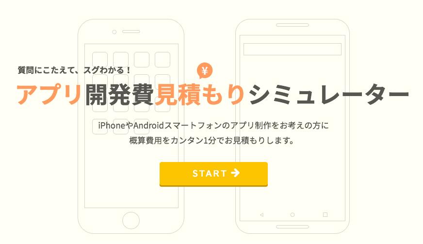 app_syumi