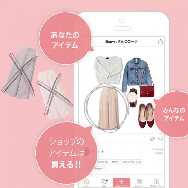 着回しを発見できるファッションアプリ「XZ」、Stylifeと連携