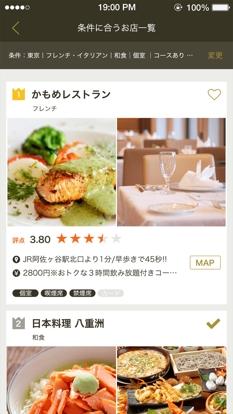 飲食店予約アプリ「ブッキングテーブル」がスタート