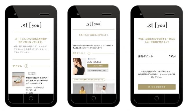 .st、LINEビジネスコネクトを利用したパーソナライズ情報配信を開始