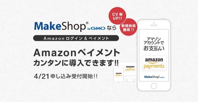 MakeShop、Amazonログイン&ペイメントの申込受付を開始