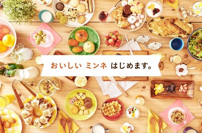 ハンドメイドマーケット「minne」、食品の取り扱いを開始