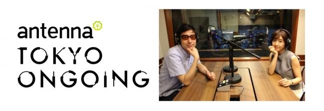 キュレーションマガジン「antenna」、TOKYO FMでラジオ番組をスタート
