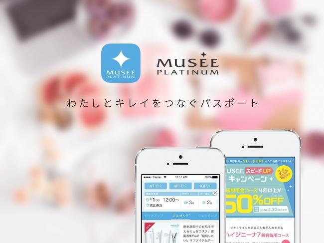 ミュゼプラチナム、女性向けO2Oアプリ「ミュゼパスポート」をリリース