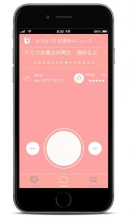 朝日新聞、新聞を「聞く」アプリ「アルキキ」を開始