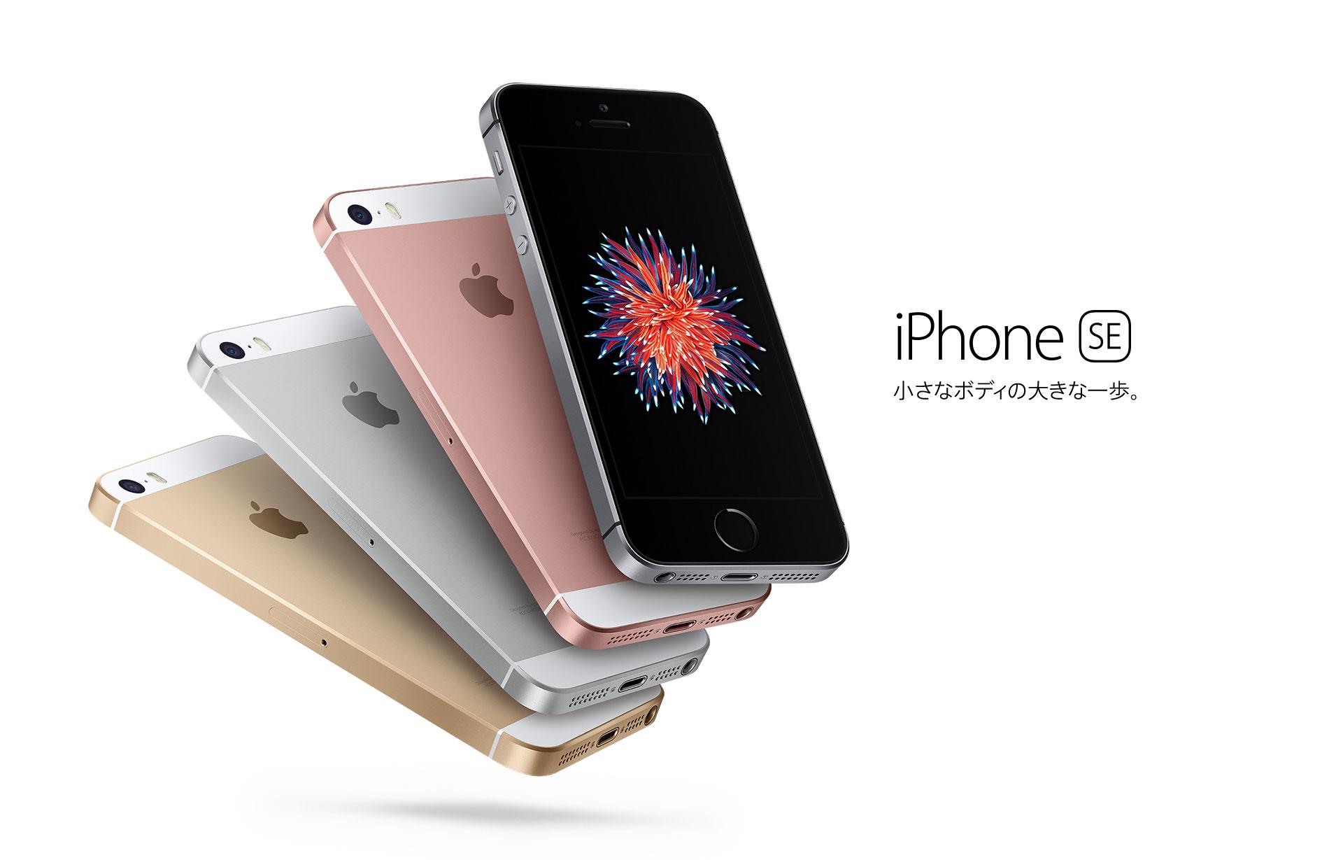 Apple、SIMフリーのiPhone価格を値下げ