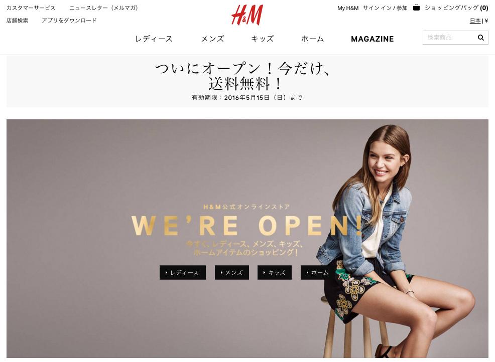 H&Mの公式オンラインストアがオープン