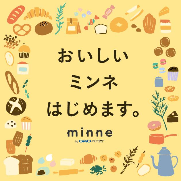 minne、4月下旬より「食品」の取り扱いを開始