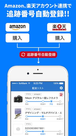 宅配便の追跡や再配達ができるiPhoneアプリ「ウケトル」