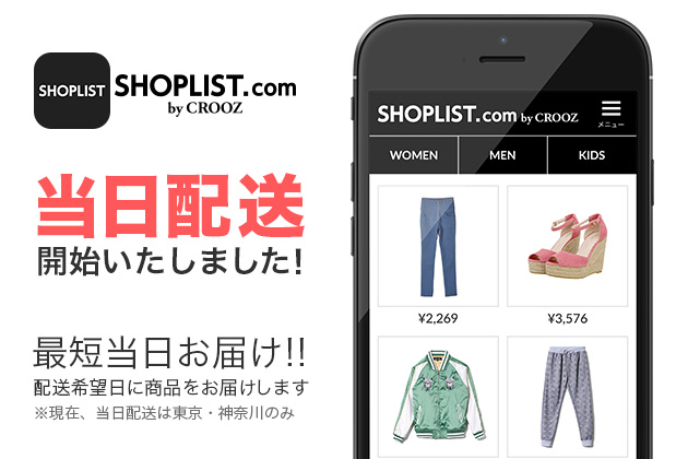 SHOPLIST.com by CROOZ、当日配送を開始