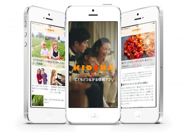 子育て情報キュレーションアプリ「KIDSNA」