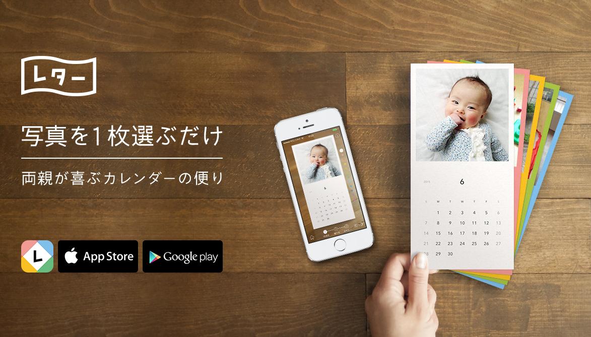 アプリで簡単に写真付きカレンダーを贈れる「レター」