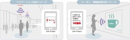 DNP、電源不要の「DNPソーラー電池式Bluetooth(R)ビーコン」を発売