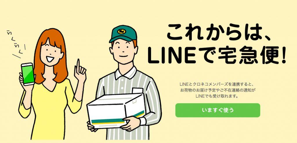 ヤマト運輸、LINE公式アカウントに会話AIを導入
