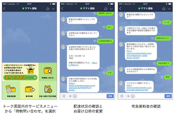line_yamato_1