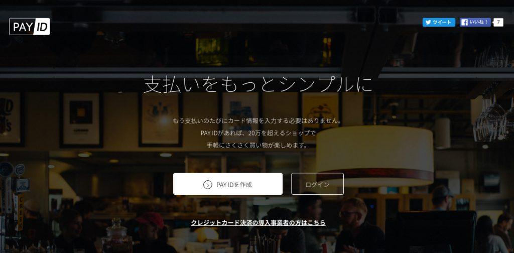 BASE、共通ID決済「PAY ID」をリリース