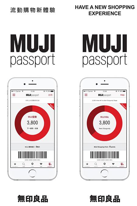 MUJI passport、国内700万ダウンロード突破、8月より香港版もスタート
