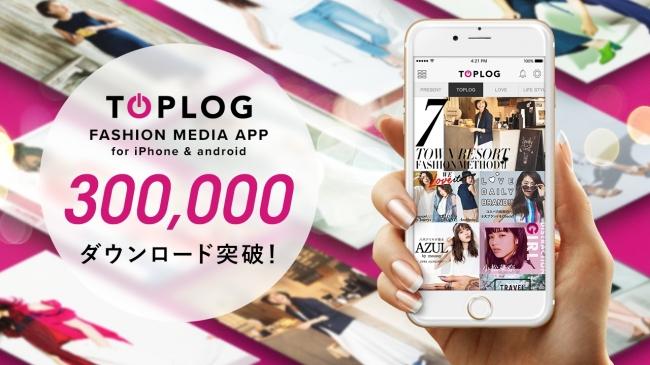 ファッションアプリ「TOPLOG」、リリース4ヶ月で30万DLを突破