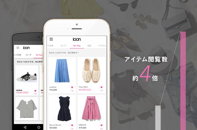 ファッションアプリ「iQON」、機械学習レコメンドで閲覧数が4倍に
